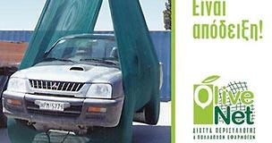 Απόδειξη ποιότητας στα δίχτυα Olivenet